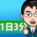 1日3分 TOEIC(R) TEST PART5!(アルク)
